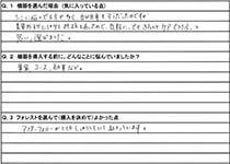 フェイシャルサロンAnbijoux 徳永様 アンケート