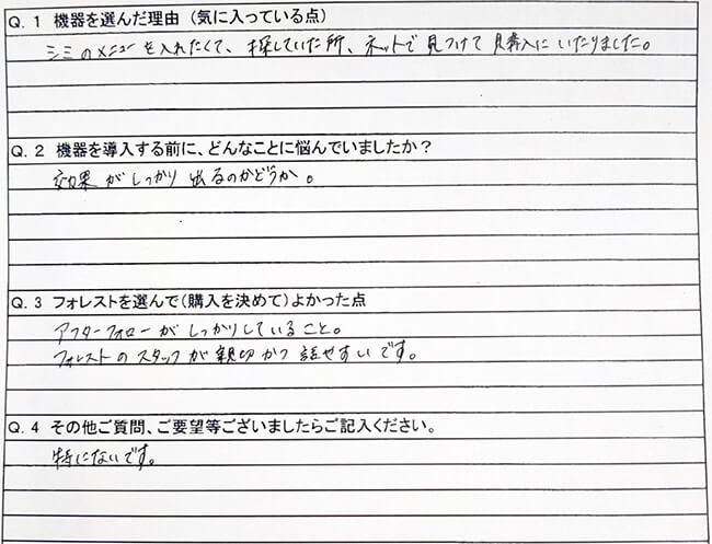 静岡県 エステサロン Biei 様 アンケート