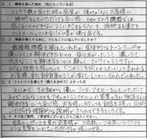 愛知県一宮市 KAISEIDO様 アンケート