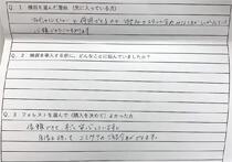 京都府 L様 アンケート