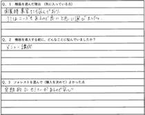 salone Mio様 アンケート