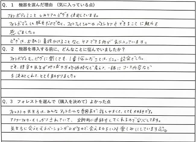 岡山県 A様 アンケート
