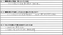 大阪市中央区 C様 アンケート