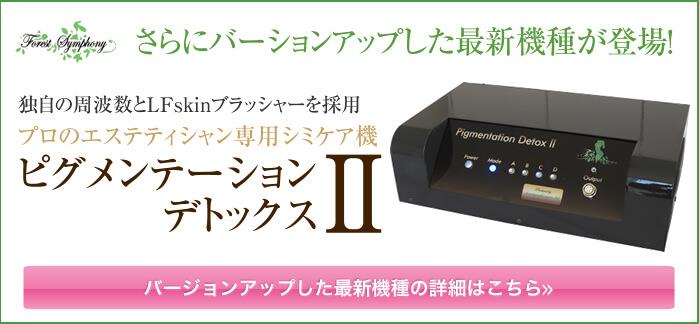 シミケア最新機種ピグメンテーション_デトックス2の詳細はこちら