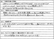 A.mstic様 アンケート