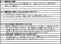 Nature 中川智恵 様 アンケート