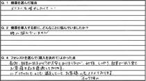 カットクラブJ 佐藤 希代美様 アンケート