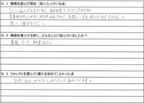 鹿児島県霧島市 徳永 絵梨子 様 アンケート