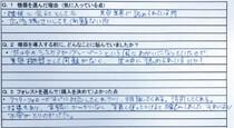 大阪 私のサロン様 アンケート