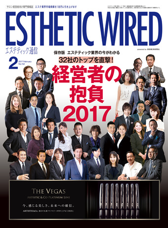 ESTHTIC WIRED エステティック通信