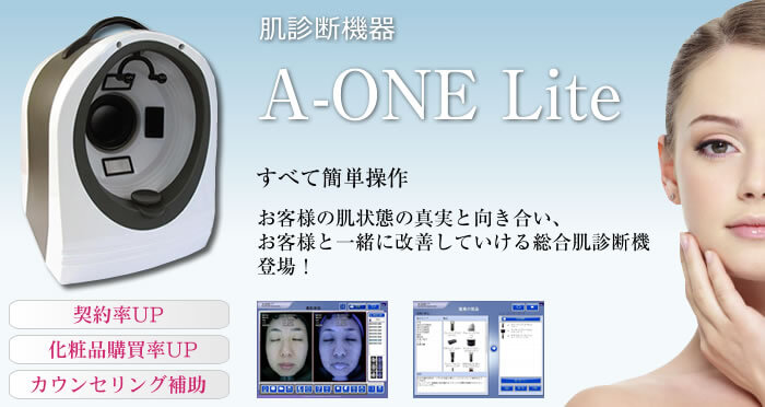 A-ONE Lite エイ・ワン・ライト