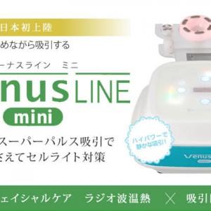 venus LINE mini(ヴィーナスライン ミニ)