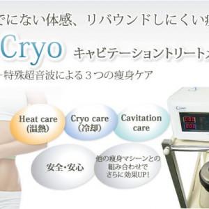 CELL-CRYO(セルクライオ)