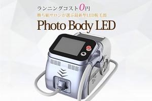 ランニングコスト0円!勝ち組サロンが選ぶ業務用脱毛器「LED脱毛器:Photo Body LED」