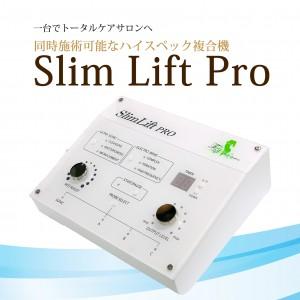 スリムリフトプロ(Slim Lift Pro)